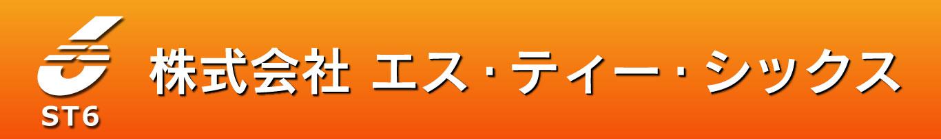 株式会社 エス・ティー・シックス